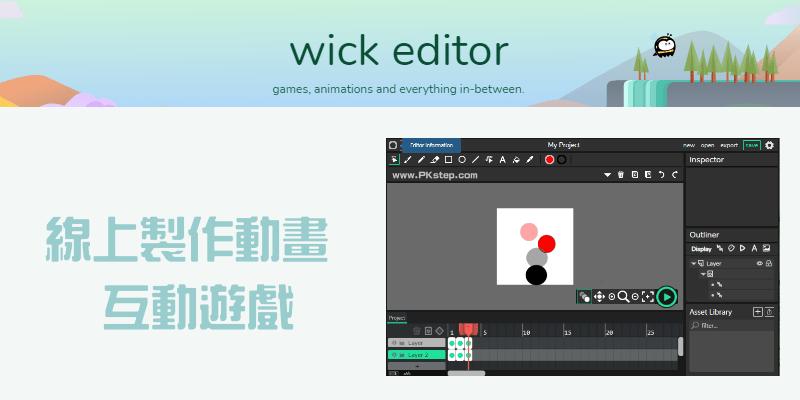 wick-editor免費的線上動畫製作軟體
