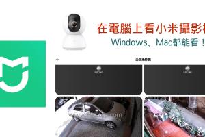 在電腦看小米攝影機教學!教你在PC用米家電腦版看攝影機的即時影像。(Win、Mac)