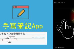 「隨筆」手寫筆記App-任意在螢幕上寫字、塗鴉、寫日記,留下自己的筆跡。(Android)