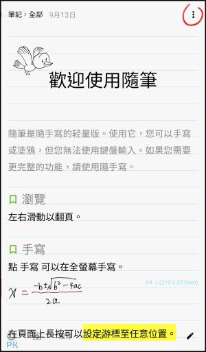 手寫筆記App1