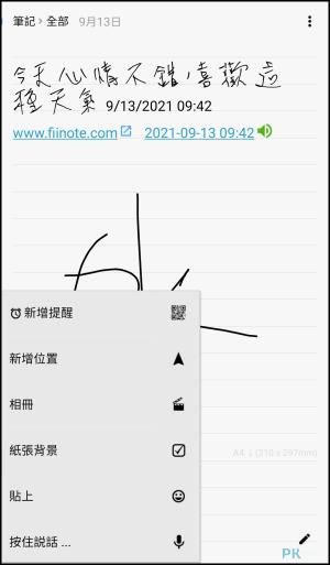 手寫筆記App4