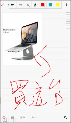 手寫筆記App5