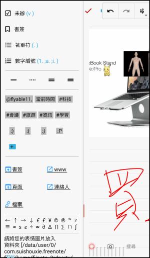 手寫筆記App6