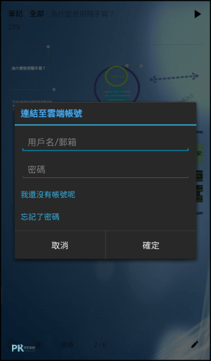 手寫筆記App8