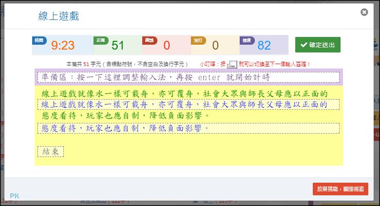 花蓮打字練習網-練中英打3