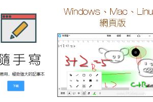 【隨手寫】線上網頁版&電腦版免費下載(Win/Mac)。隨手畫圖和手繪寫筆記。