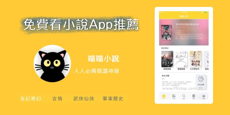 黑貓小說-線上看小說App
