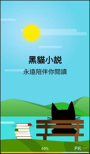 黑貓小說-線上看小說App1