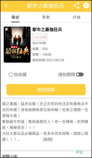 黑貓小說-線上看小說App5