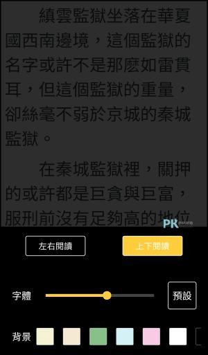 黑貓小說-線上看小說App6