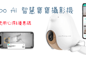 Cubo AI智慧寶寶攝影機App,評價與優缺點使用心得!免團購,點我領折扣碼,可省$300哦~
