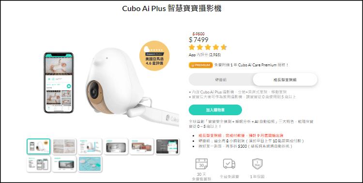 Cubo-ai智能寶寶攝影機推薦12