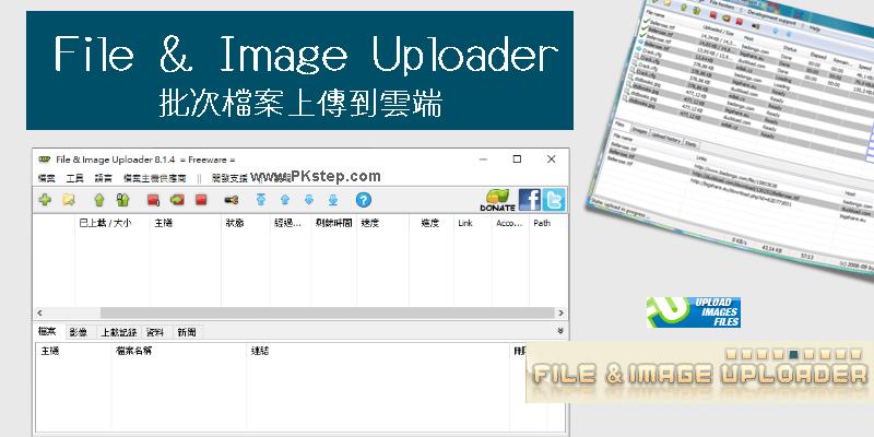 File-Image-Uploader批次上傳檔案到雲端