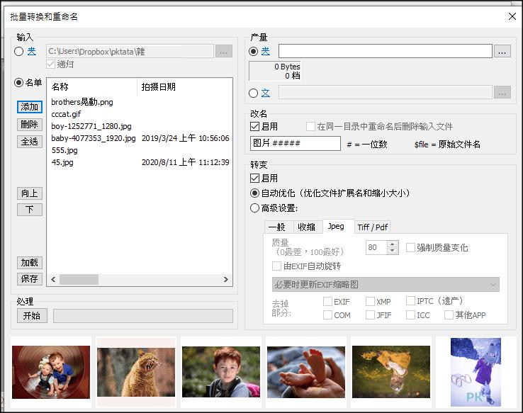 FreeVimager圖片編輯瀏覽軟體6