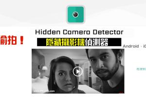 隱藏攝影機偵測App,找出有沒有人在偷拍!偵測環境是否藏有針孔/無線/紅外線攝影機。(Android、iOS)