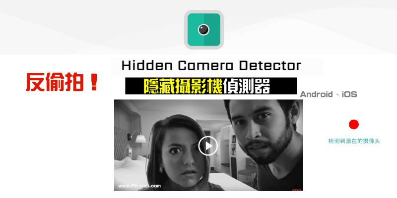 Hidden-Camera-Detector隱藏攝像機探測器App