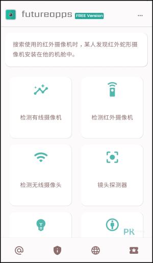 Hidden-Camera-Detector隱藏攝像機探測器App1