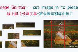 Image Splitter線上圖片分割工具,把大圖垂直/水平切割成多個小碎片,可自訂大小。