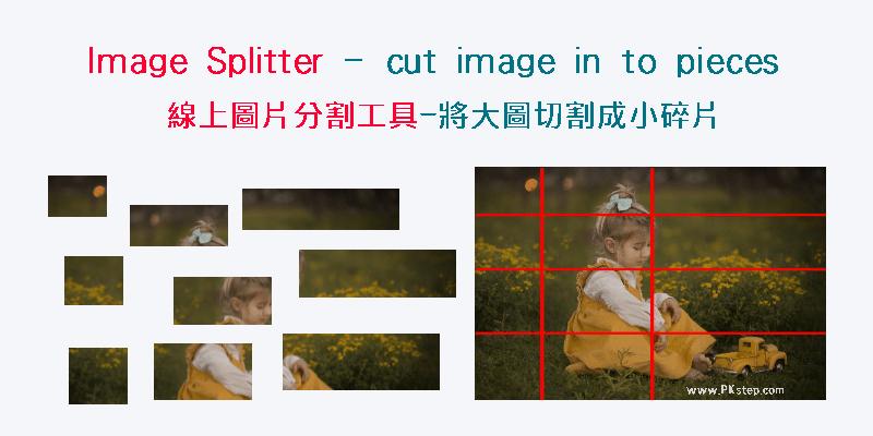 Image-Splitter線上圖片分割工具