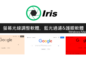 Iris自動調整電腦螢幕亮度和色溫,藍光過濾&護眼軟體(Windows、Mac)。