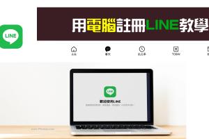 2021最新!用電腦註冊LINE帳號教學~不用Android和iPhone手機也可註冊LINE。(Win、Mac)