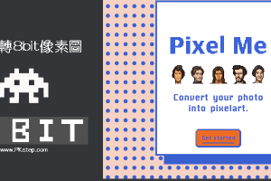 線上8bit圖片產生器-將圖片轉成8bit像素圖,讓照片變復古遊戲風格。