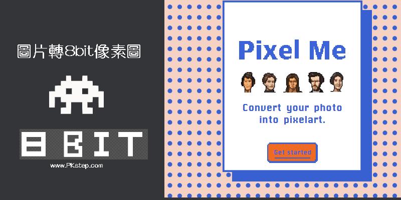 PixelMe線上圖片轉8bit網站1111