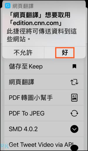 Safari翻譯捷徑5