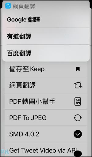 Safari翻譯捷徑6