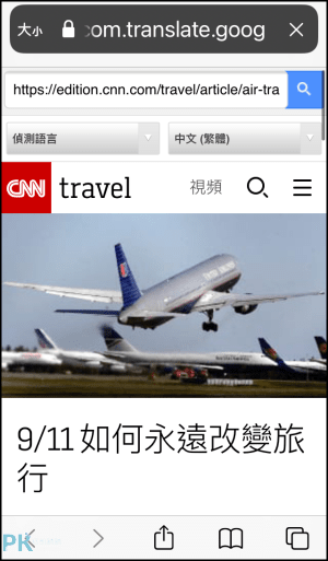 Safari翻譯捷徑7