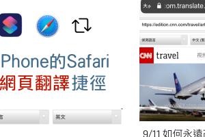 iPhone的Safari網頁翻譯捷徑,一鍵將網站轉換成英、中、韓等各國語言。