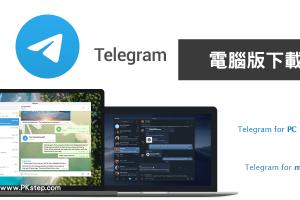【Telegram電腦版下載】2021最新官方免費載點,Windows/Mac/Linux。