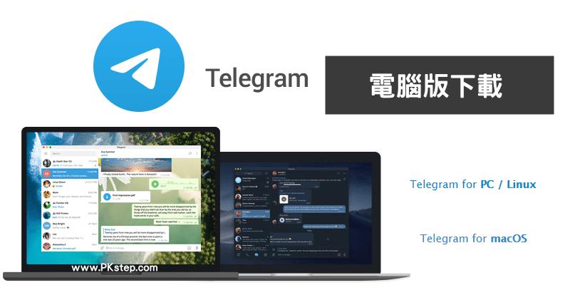 Telegram電腦版_Mac22