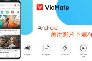 VidMate影片下載神器App,各大熱門網站影片一鍵下載MP4,可轉MP3。(Android)