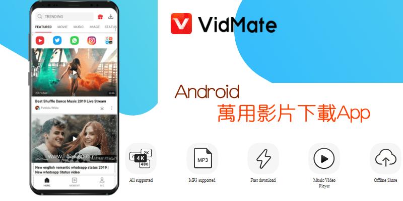 VidMate影片下載App_