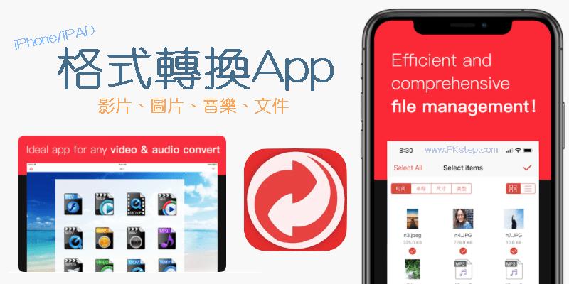 iConv免費iPhone多格式轉檔App
