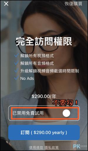 iConv免費iPhone多格式轉檔App2
