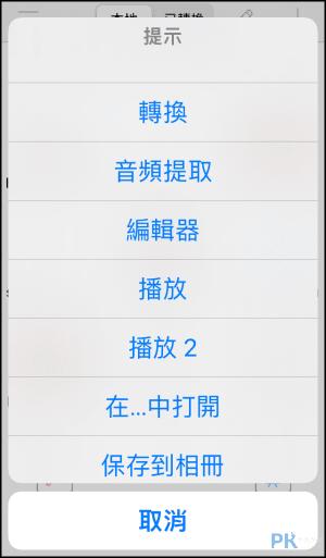 iConv免費iPhone多格式轉檔App5