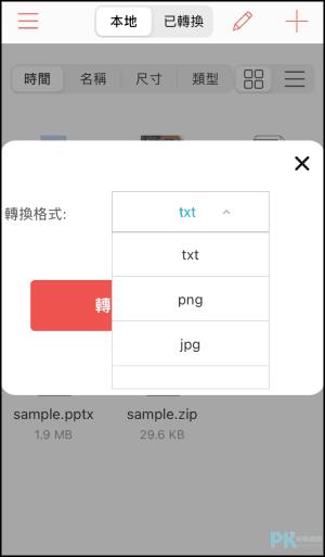 iConv免費iPhone多格式轉檔App9