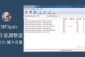 wxMP3gain音樂音量調整器,均衡放大/減少多首歌的音量,變更MP3大小聲。(Windows)
