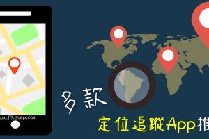 如何監控別人手機位置?怎麼不被發現?推薦7款GPS手機定位追蹤App。(Android、iOS)
