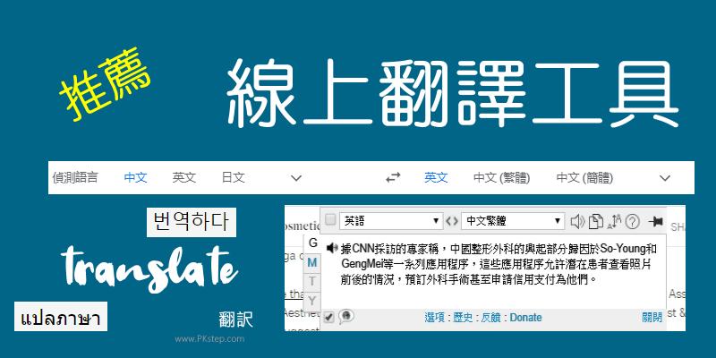 線上翻譯工具推薦_