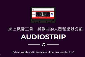 AudioStrip從任何歌曲提取人聲和背景音樂,分離人聲/樂器的免費線上工具。