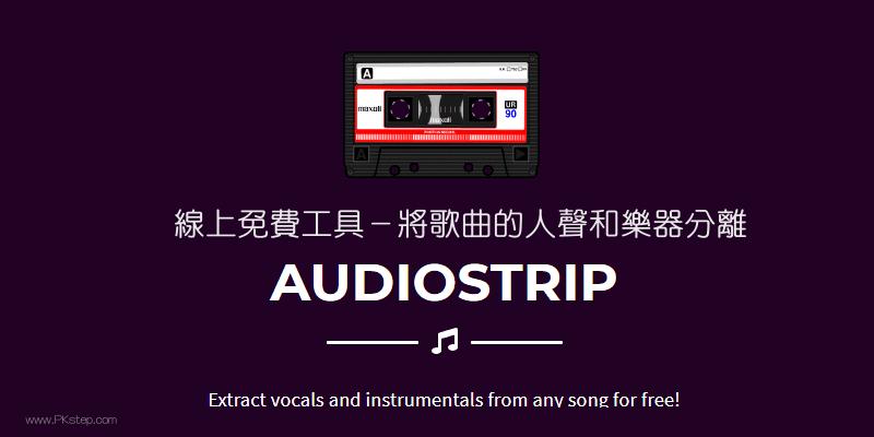 AUDIOSTRIP免費從任何歌曲提取人聲和背景音樂