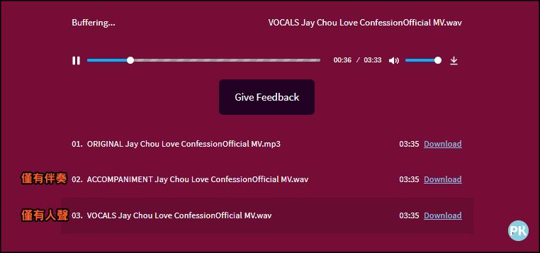 AUDIOSTRIP免費從任何歌曲提取人聲和背景音樂4