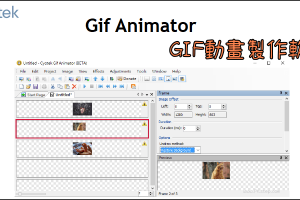 Cyotek Gif Animator免費GIF製作軟體教學,簡單幾張圖就能製作閃圖動畫。(Windows)