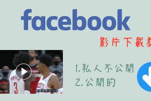 Facebook下載私人影片教學,一鍵下載朋友分享的、或是公開的臉書影片。