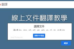 線上文件翻譯教學!用Google翻譯網頁,將PDF/Word/Excel/PPT整個檔案翻譯。