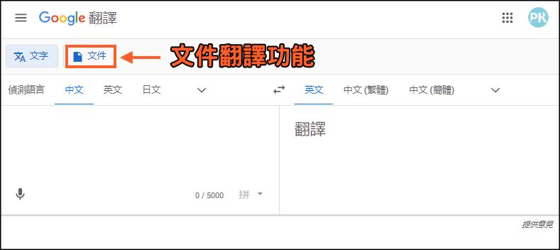 Google線上文件翻譯教學1