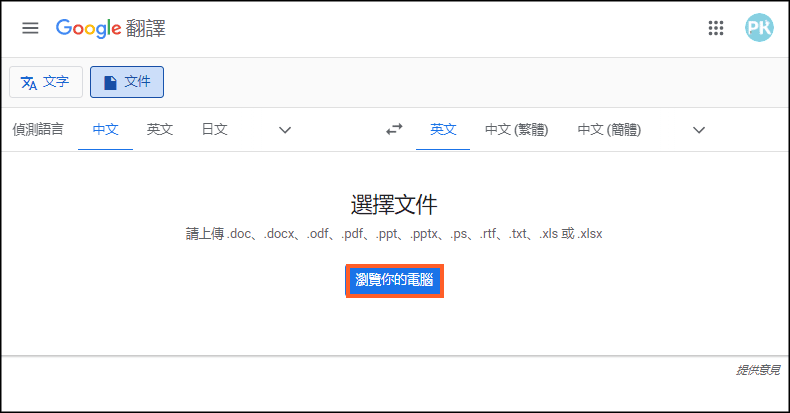 Google線上文件翻譯教學2